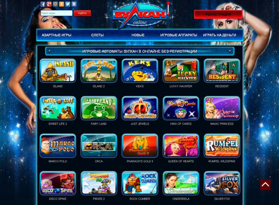 Бесплатные игровые автоматы вулкан играть бесплатно играть виртуально в игровые автоматы бесплатно